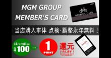 """快適・安心のサイクルライフサポート""""MEMBER'S CARD"""""""