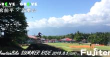 ふじてん Ride イベント『SUMMER Ride in Fujiten』 参加お申込み受付中